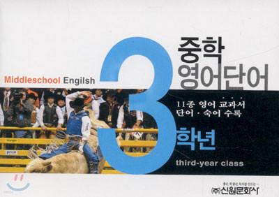 중학 영어단어 3학년