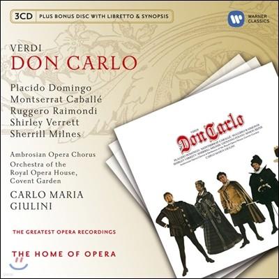 베르디 : 돈 카를로 - 카바에, 도밍고, 줄리니