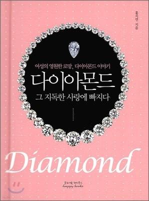 다이아몬드, 그 지독한 사랑에 빠지다