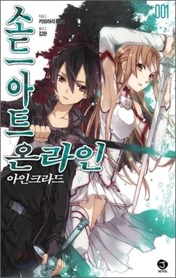 소드 아트 온라인 SWORD ART ONLINE 1