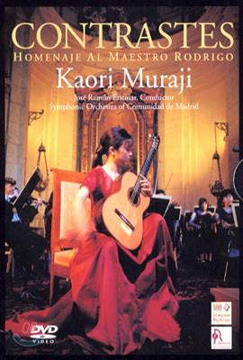 콘트라스테스 : 아랑훼즈 궁전에서 기타 연주 - 무라지 카오리