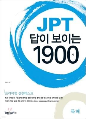 JPT 답이 보이는 1900제 독해