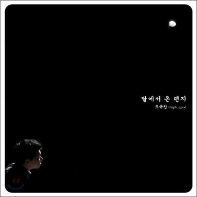 조규찬 - 언플러그드 베스트 앨범 : 달에서 온 편지