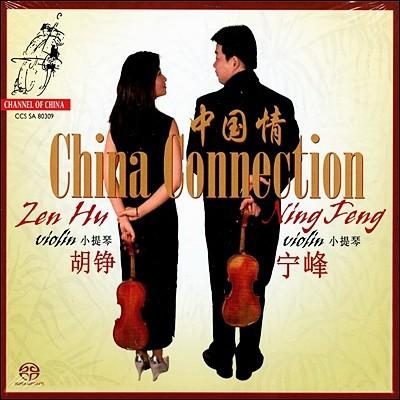 Zen Hu / Ning Feng 닝 펑과 첸 후의 차이나 컬렉션 - 바이올린 이중주곡집: 프로코피에프 / 바르톡 / 라지치 외 (China Connection - Works By Bartok, Prokofiev, Puhan Wang)