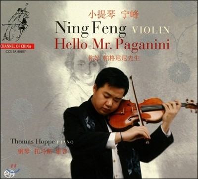 Ning Feng 헬로 미스터 파가니니 - 이제는 슬프지 않아 변주곡, 카프리스 24번, 라 캄파넬라 (Hello Mr.Paganini) 닝 펑