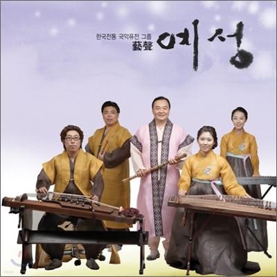 한국전통 국악퓨전 그룹 예성(藝聲)