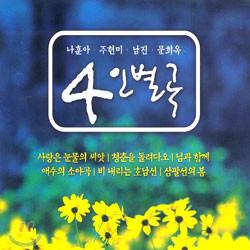 나훈아ㆍ주현미ㆍ남진ㆍ문희옥 - 4인별곡