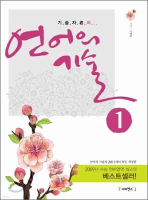 기술자 군의 언어의 기술 1 (2010년)