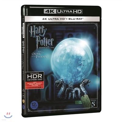 해리포터와 불사조 기사단 (4K UHD 2Disc 한정수량) : 블루레이