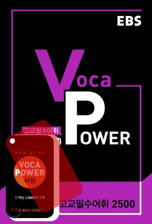 EBS Voca Power 고교필수어휘 2500