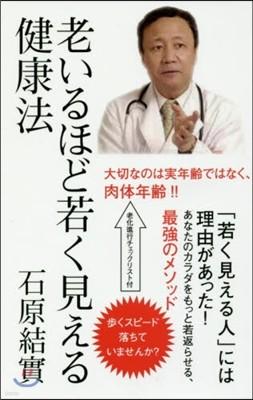 老いるほど若く見える健康法