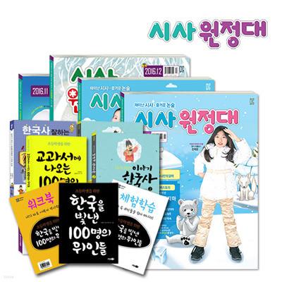 한국사 시리즈와 초등생 논구술 매거진 시사원정대 정기구독(6개월)