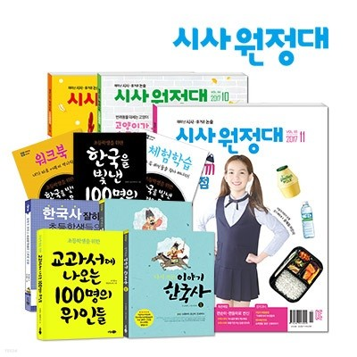 한국사 시리즈와 초등생 논구술 매거진 시사원정대 정기구독(1년)