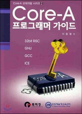 CORE A 프로그래머 가이드