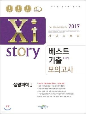 2017 Xistory 자이스토리 베스트기출 모의고사 생명과학 1