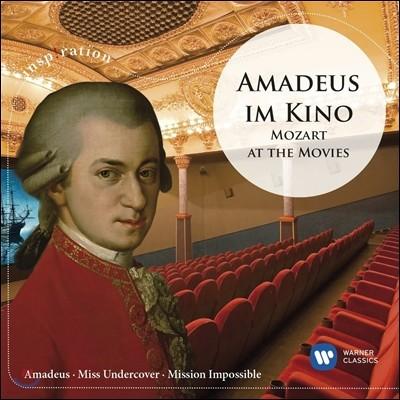 영화 속의 모차르트 - 아마데우스, 미스 에이전트, 미션 임파서블 (Mozart at the Movies - Amadeus / Miss Undercover / Mission Impossible)