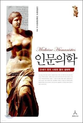 인문 의학 21세기 한국 사회와 몸의 생태학