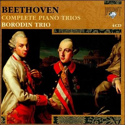 베토벤 피아노 트리오 전집 - 보로딘 트리오