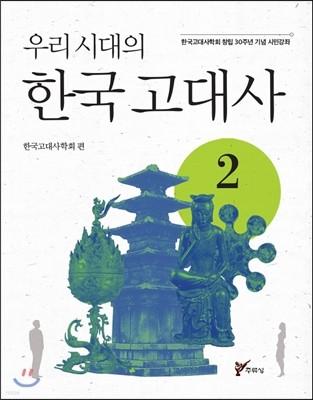 우리시대의 한국고대사 2