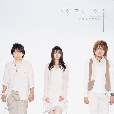 Ikimonogakari (이키모노가카리) - Hajimarino Uta (하지마리노 우타 / 시작의 노래 / ハジマリノウタ)
