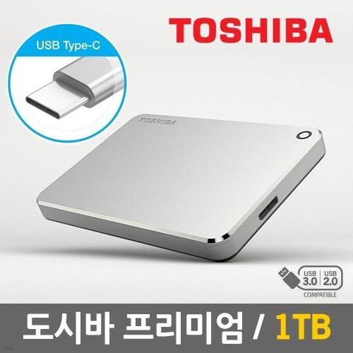 [도시바 공식총판] 도시바 CANVIO™ Premium 1TB 휴대용 외장하드 실버 무료배송/파우치증정
