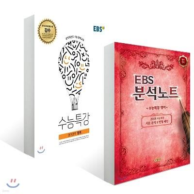EBS 수능특강 영어영역 영어 (2017년) + EBS 분석노트 영어영역 수능특강 영어 (2017년)