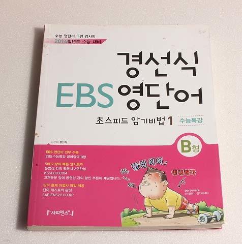 경선식 EBS 영단어 초스피드 암기비법1B형