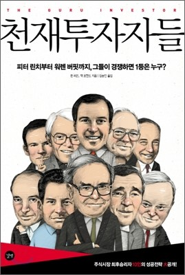 천재 투자자들