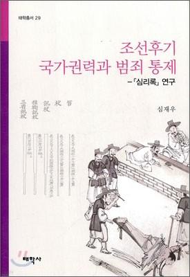 조선후기 국가권력과 범죄 통계