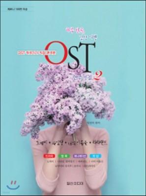 하루 한곡, 감성 여행 OST 연주곡집 2