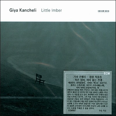 Netherlands Chamber Choir 칸첼리: 합창 음악 - 의미 없는 전쟁, 작은 임버 (Giya Kancheli: Little Imber)