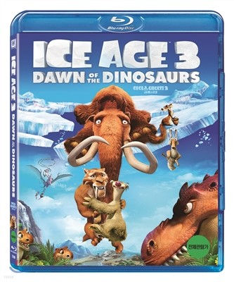 아이스 에이지 3: 공룡시대 (1Disc) : 블루레이