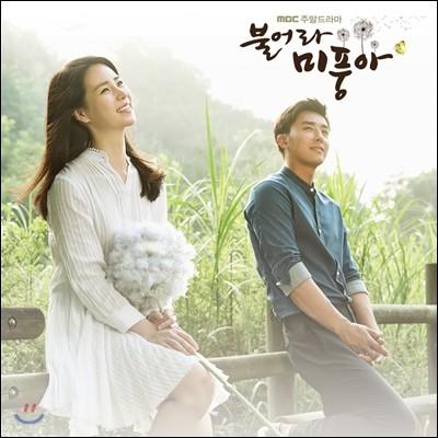 불어라 미풍아 (MBC 주말드라마) OST