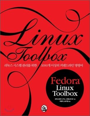 Fedora Linux Toolbox 페도라 리눅스 툴박스