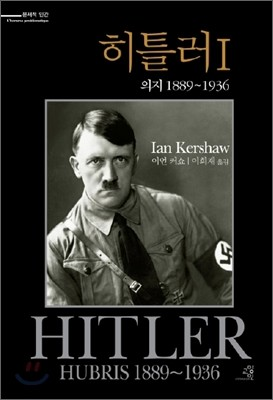 히틀러 1