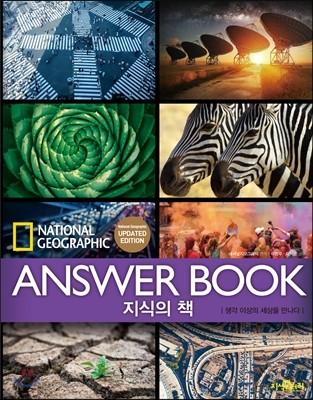 지식의 책