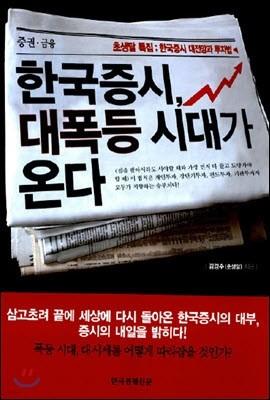 한국증시, 대폭등 시대가 온다