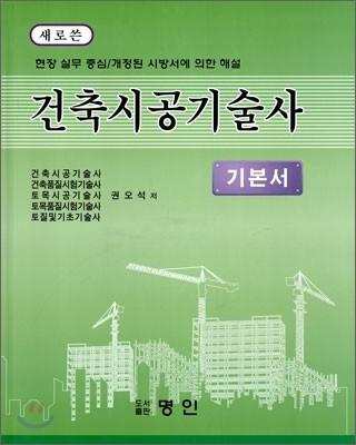 건축 시공 기술사 기본서