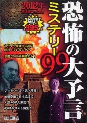 恐怖の大予言ミステリ-99
