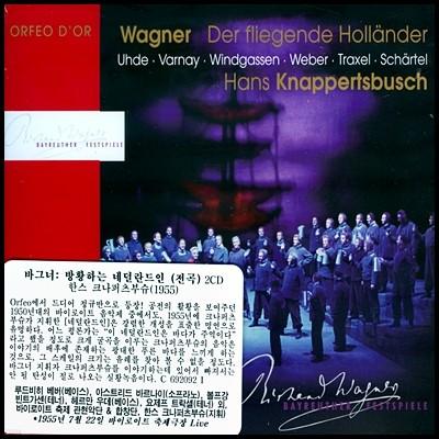Hans Knappertsbusch 바그너: 방랑하는 네덜란드인 - 한스 크나퍼츠부쉬 (Wagner: Der Fliegende Hollander)