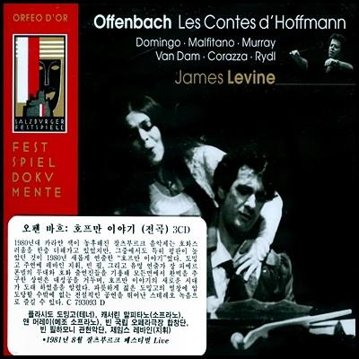 오펜바흐 : 호프만의 이야기 - 제임스 레바인