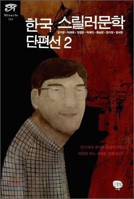 한국 스릴러 문학 단편선 2