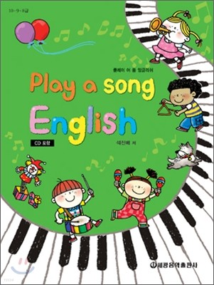PLAY A SONG ENGLISH