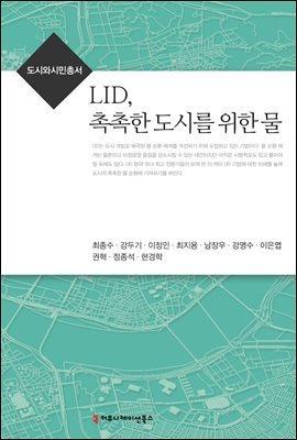 LID, 촉촉한 도시를 위한 물 - 도시와시민총서