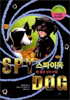 SPY DOG 스파이독 6