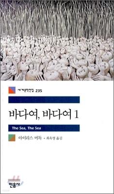 바다여, 바다여 1