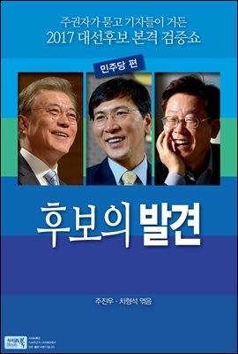 후보의 발견 : 문재인편