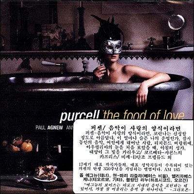 Paul Agnew 헨리 퍼셀 : 음악이 사랑의 양식이라면 (Purcell: The Food of Love - Sacred & Secular Songs)