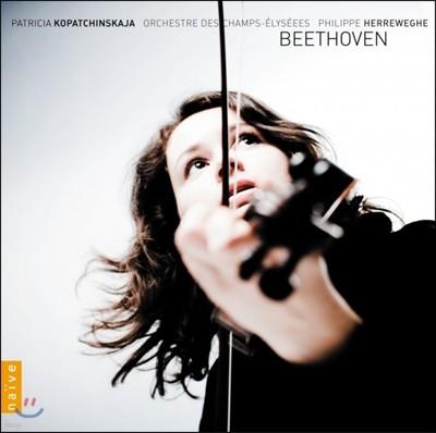 Patricia Kopatchinskaja 베토벤: 바이올린 협주곡 - 파트리샤 코파친스카야  (Beethoven: Violin Concerto, Romances, Fragment Concerto)