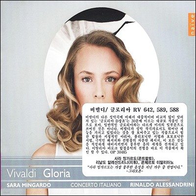 Rinaldo Alessandrini 비발디: 글로리아 (Vivaldi: Glorias RV 642, 589, 588)